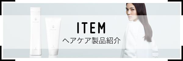 ヘアケア製品紹介